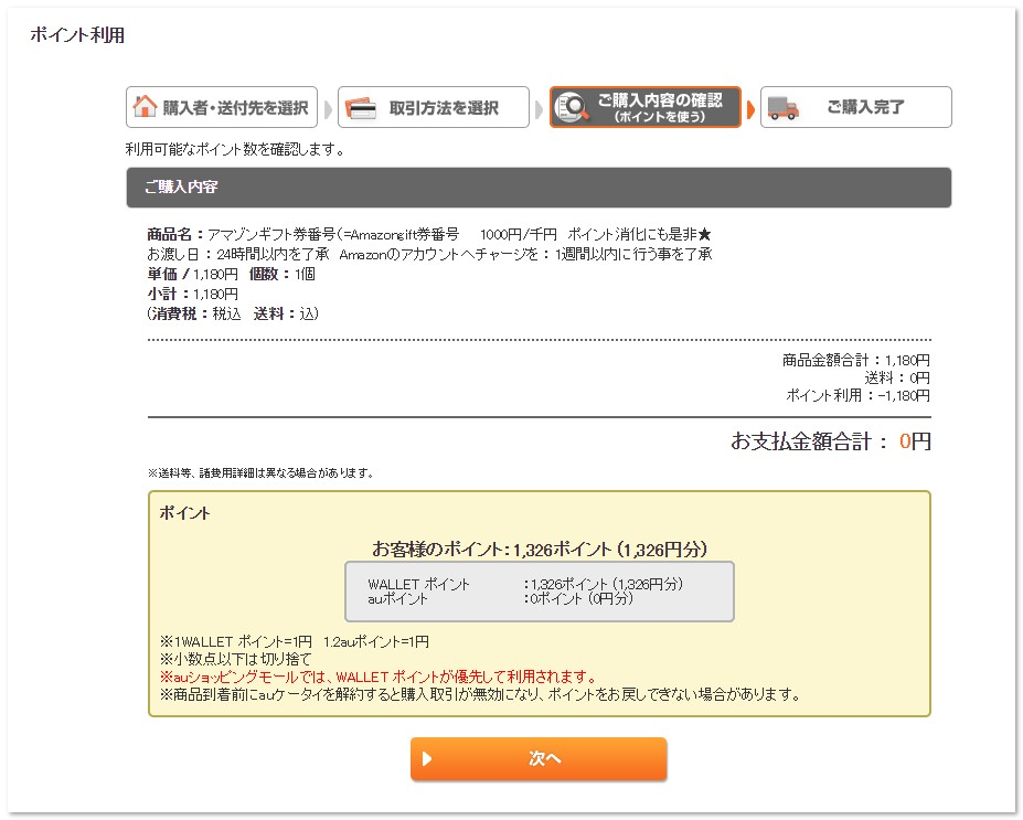 Amazonギフト券購入