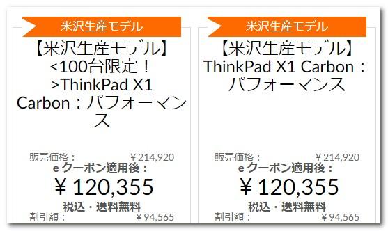 thinkpad-x1-carbon-2017