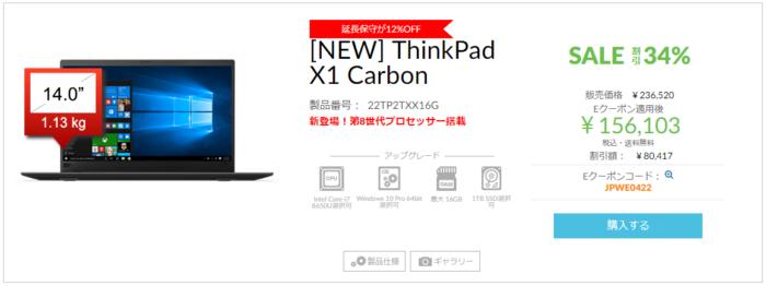 x1 carbon 2018