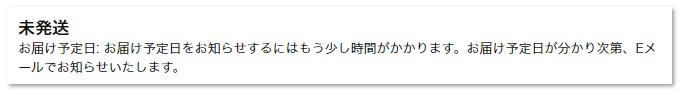 amazonほしい物リスト 熊本県 配送状況