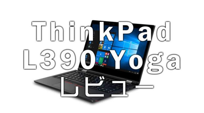 thinkpad-l390-loga