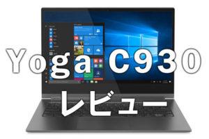 yoga-c930